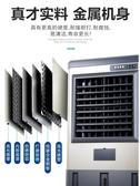 工業冷風機水空調環保水冷空調扇單冷商用大型水冷風扇製冷 潮流衣舍