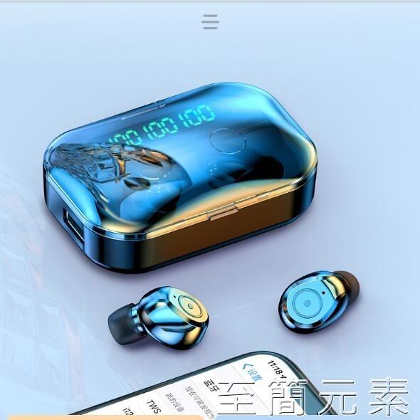 無線藍芽耳機雙耳5.0運動跑步開車超長待機一對迷你隱形微小型入耳式適用蘋果華 雙十二全館免運