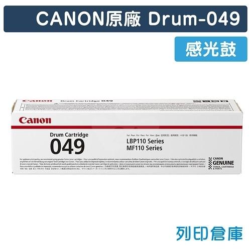 原廠感光鼓 CANON 感光滾筒 Drum-049/Drum049  /適用 Canon imageCLASS MF113w