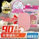 【除蟎貼片 1片】日本掃貨!90天長效