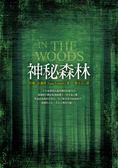 (二手書)神秘森林