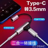 耳機轉接線小米8耳機轉接頭type-c轉3.5mm接口數據線mix2s轉換器9八se青 多色小屋