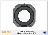 NISI 耐司 S6 濾鏡支架 150系統(150mm)套裝 一般版 SIGMA 14-24mm F2.8專用 150x170mm 150x150mm S5 改款