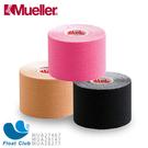 Mueller 慕樂 肌貼 5CM*5M 肌能貼 運動 貼布 肌內效貼布 肌貼 全4色 MUA274 原價450元