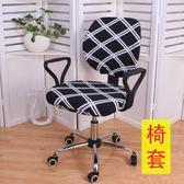分體轉椅套彈力椅套電腦椅套簡約凳子套罩家用椅子套罩通用椅背套【週年慶免運八折】
