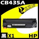 【速買通】HP CB435A 相容碳粉匣