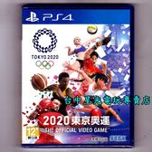 【PS4原版片 可刷卡】☆ 2020 東京奧運 The Official Video Game ☆中文版全新品【台中星光電玩】