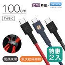 ZMI 紫米 Type-C 磁吸式 編織傳輸充電線 AL401 傳輸線 2A 100cm 小米 編織線 筆電 手機 平板