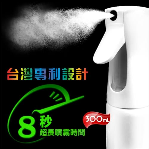 台灣製造!美髮沙龍連續噴霧水槍(超細霧)-300mL [54180] 裝化妝水也OK!