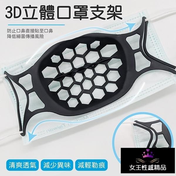 防疫商品 3D立體 防悶 防濕 透氣口罩內裡支撐架-白色/黑色【女王性感精品】