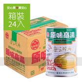 【牛頭牌】原味高湯411g,24罐/箱(已換外箱包裝)