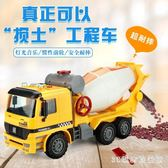 模型汽車兒童玩具罐車水泥攪拌車玩具大號混凝土工程車男孩慣性車模型 LH5377【3C環球數位館】