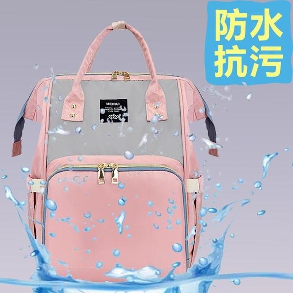 媽咪包新款時尚大容量多功能防水輕便媽媽嬰兒外出母嬰後背背包 韓國時尚週 免運
