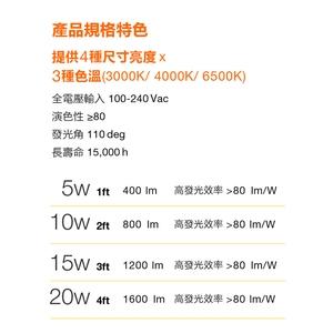 【OSRAM歐司朗】星亮T5LED層板燈 10W 2呎-4入組自然光