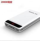 行動電源 20000毫安聚合物智能充電寶PD快充閃高速QC手機通用移動電源蘋果【快速出貨八折搶購】