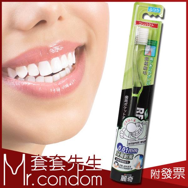 韓國 14° 牙周對策 牙刷 REACH 麗奇(短刷頭 極細毛)【套套先生】