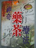 【書寶二手書T6/養生_LFF】神奇藥茶療法_安在峰
