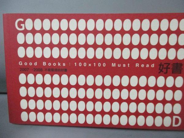 【書寶二手書T6/文學_JDP】好書Good Books:100 Must Read