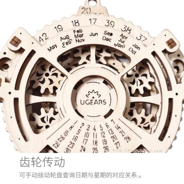 3D立體拼圖烏克蘭Ugears木質機械傳動模型萬年歷日歷拼裝手工DIY玩具成人-凡屋FC