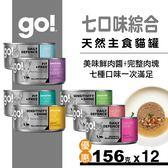 【SofyDOG】Go! 天然主食貓罐 七口味混12件組 貓罐 罐頭 鮮食