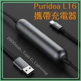 好舖・好物➸Puridea L16 二合一 行動電源 數據線 2800mAh USB Type-C 蘋果 Lightning 移動電源 MFI認證
