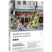 台灣老街:從街屋建築、城市文化、庶民美食,看見最懷念的時代故事,尋訪最道地的台灣