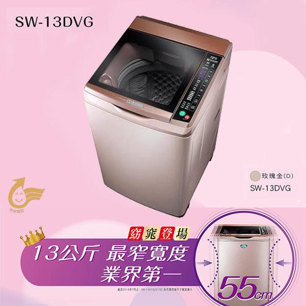 下單送贈品 SANLUX台灣三洋 13公斤DD直流變頻洗衣機 SW-13DVG(玫瑰金) 原廠配送及基本安裝
