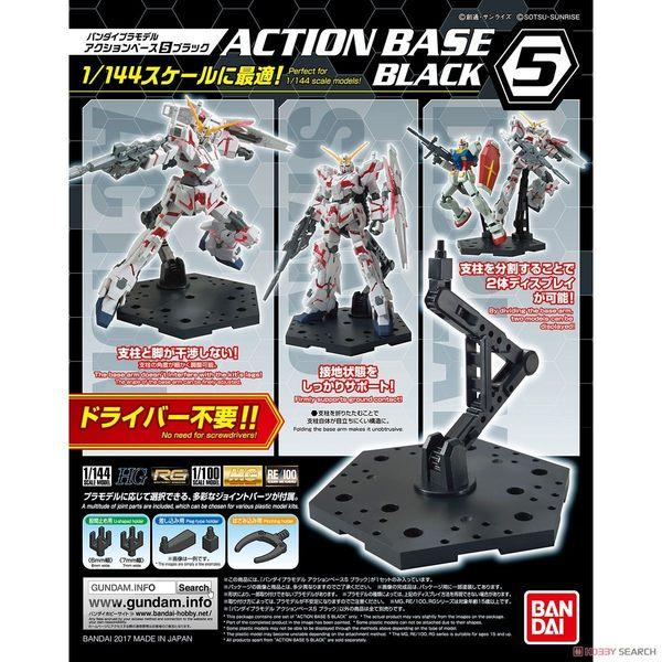 鋼彈模型 1/144 腳架/支架5 黑色 TOYeGO 玩具e哥