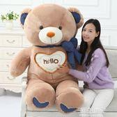 hello泰迪熊抱抱熊公仔布偶娃娃可愛公仔女生日禮物毛絨玩具熊『小淇嚴選』