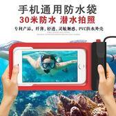 手機防水袋潛水套觸屏蘋果8游泳拍照iPhone7plus華為OPPO沙灘通用  汪喵百貨