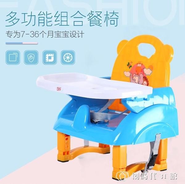兒童餐椅可折疊寶寶小板凳便攜式嬰兒椅子多功能吃飯餐桌椅BB座椅 創時代3c館 YJT