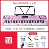 亮燈跟彈智能多功能電子琴初學者成人兒童入門幼師玩具61鋼琴鍵小孩樂器88LXY7689【極致男人】