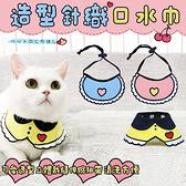 造型針織口水巾 口水巾 可愛口水巾 寵物口水巾 寵物脖圍 狗口水巾 寵物飾品 寵物裝扮 寵物頸圍