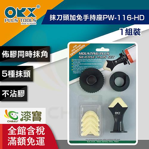【漆寶】ORX矽利康抹刀膠頭組加免手持座PW-116-HD (一組裝)