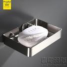 浴室肥皂架 304不銹鋼香皂盒免打孔置物架壁掛式創意瀝水皂網皂碟 降價兩天