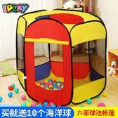 兒童帳篷六面球池公主超大城堡游戲屋室內外寶寶房子玩具屋消費滿一千現折一百igo