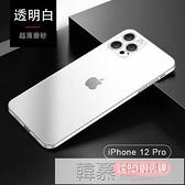 蘋果12手機殼超薄磨砂iphone12 pro max防摔套保護硅膠男mini全包攝像頭 母親節特惠