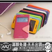 韓系~開窗站立皮套 HTC M9 手機殼 M9u 手機套 保護殼 磁扣保護套 視窗皮套 側掀翻蓋 軟殼背蓋 ARZ