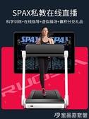 跑步機 若賽X3跑步機家用款超靜音小型折疊電動多功能走步家庭健身房專用 宜品居家