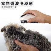 寵物狗狗洗澡刷貓刷子給貓咪小狗泰迪洗澡的工具用品裝150ML香波