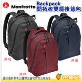 現貨 Manfrotto Backpack 開拓者雙肩後背包 正成公司貨 相機包 雙肩後背包 MB NX-BP-VGY MB NX-BP-VBU