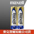 【效期2025/04】 Maxell 三號 鹼性電池 AA 3號 乾電池 1.5V 照相機 拍立得 LR6 (兩顆裝)