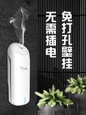 香薰機 霍思燕同款小白自動香薰機香氛機噴香機酒店家用廁所衛生間擴香機 晶彩