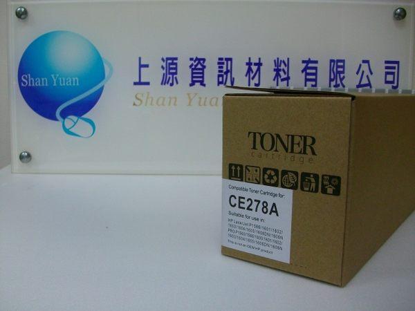 HP CE278A副廠碳粉匣(黑色)~1支包/適用機型:HP LJ-P1606/M1566(全新匣非市面回收匣)
