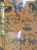 【書寶二手書T1/藝術_D1S】中國美術全集-工藝美術編(6)印染織繡(上)_附殼