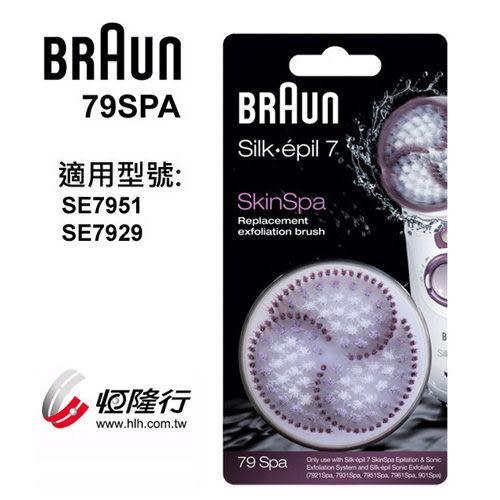 德國百靈 BRAUN 79SPA  去角質刷頭 (SkinSpa專用)