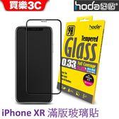 Hoda【IPhone XR 6.1吋】2.5D 隱形 滿版高透光 9H鋼化玻璃保護貼