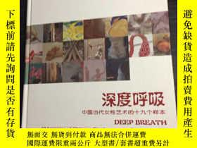 二手書博民逛書店深度呼吸:中國當代女性藝術的十九個樣本:19罕見samples