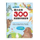 國小必背300英語單字練習簿...