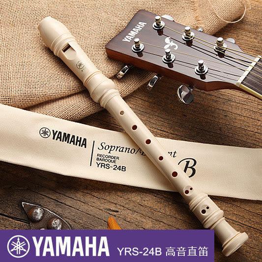 英式 高音直笛 YAMAHA YRS-24B 高音C調 公司貨-小叮噹的店